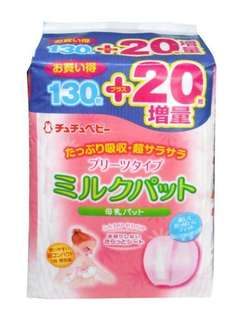 🆕chu chu 啾啾日本進口新立體長效型防溢乳墊 (65枚)