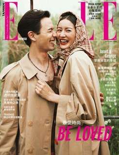 ELLE TAIWAN May 2018 Issue
