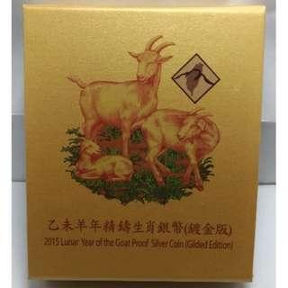 🚚 台銀2014年,羊年生肖銀幣,鍍金版紀念幣