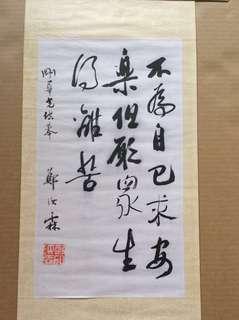 郑汝霖书 Chinese calligraphy