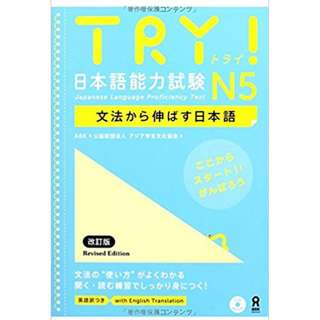 TRY!  N5 Japanese Proficiency Test Grammar