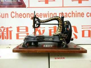 130年古董衣車 縫紉機(衣車叔叔)