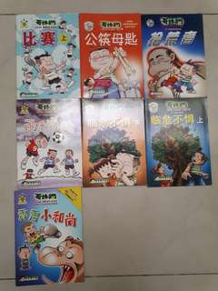 Ge Mei Lia 哥妹俩 Children Books Comics