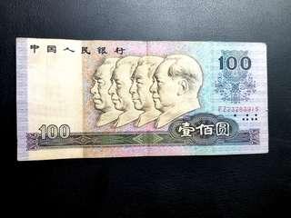 1990 第四版 第四套 90100 人民幣 100元 100 蚊 紙幣 收藏 人仔 RMB
