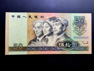 1990 第四版 第四套 9050 人民幣 50元 50蚊 五十元 紙幣 收藏 人仔 RMB
