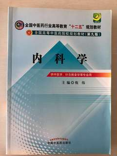 🚚 TCM Textbook - Nei Ke Xue (on western medicine) - Chinese Text