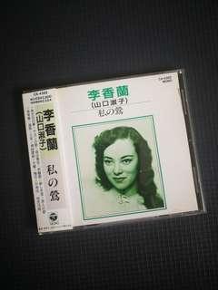 李香兰 (山口淑子) 私の莺 专辑 (日本压制)