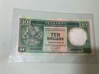 全新10元匯豐紙幣 靚號碼222222