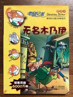 BN Geronimo Stilton 无名木乃伊 Nameless mummy #Chinese book