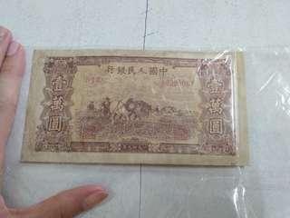 (珍藏!!)第一代人民幣壹萬元-雙馬耕地