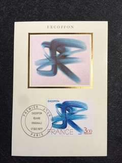 France 1977 Excoffon Maxicard FDC stamp