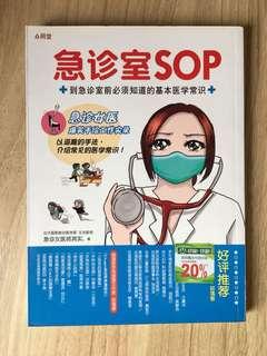 🚚 《急诊室SOP》