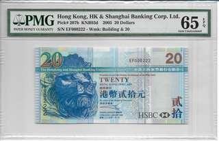 匯豐銀行 2003年 $20 EF000222 PMG 65 EPQ