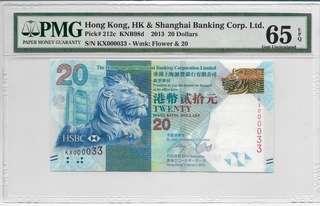 匯豐銀行 2014年 $20 KX000033 PMG 65 EPQ