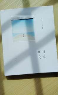 昨日之島 -李偉倫- Chinese Book- after 17- red dragonfly publisher -青少年讀物-