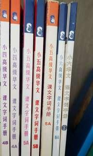 Higher Chinese P4-P6 手册