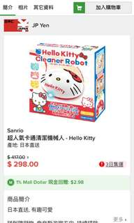 Hello Kitty 清潔機器人