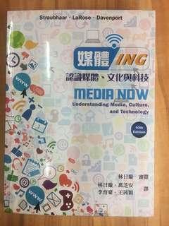 🚚 媒體ing:認識媒體、文化與科技。台灣大學傳播學程,媒介概論指定用書。