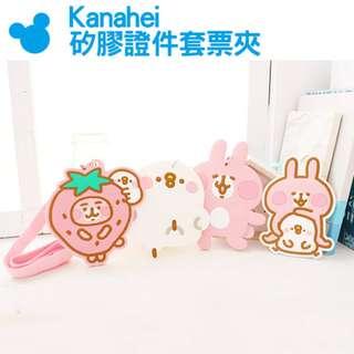 台灣 預購 卡娜赫拉 Kanahei P助與兔兔 矽膠 票夾 八達通套 證件套 行李牌 附掛帶