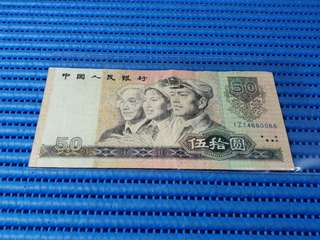 1990 China 50 Wu Shi Yuan Note IZ 4680088 Nice Prosperity Number Banknote Currency