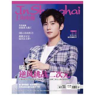 Yang Yang - In ShangHai Magazine June 2018 Issue