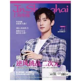 Yang Yang - In ShangHai Magazine June 2018 Issue
