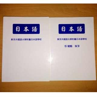 日本語 東京外國語大學附屬日本語學校 (原文書+翻譯本)