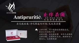 Gefannuo Essence vaginal care- 歌梵诺抑菌精华