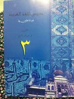 🚚 Arabic Study Book (Durus Lughah A'rabiah ٣)