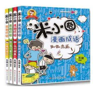 Hilarious Chinese Idioms Comic Series  | 米小圈漫画成语系列*Simplified Chinese|HYPY*age8-12