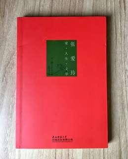 🚚 《张爱玲:爱 · 人生 · 文学》