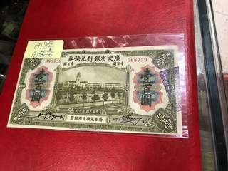 1918年兌換券100元,上品,售:1250元。
