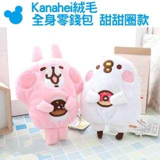 台灣 預購 卡娜赫拉 Kanahei P助與兔兔 絨毛 掛勾 全身造型 零錢包 收納袋 甜甜圈 毛公仔 吊飾