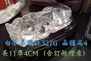 白水晶貔貅(含訂做燈座)天然的水晶均會有冰裂或雲霧