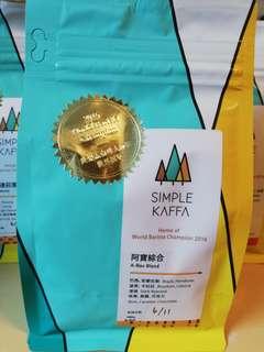 2016世界盃 咖啡大師賽世界冠軍 烘焙咖啡豆(深培)