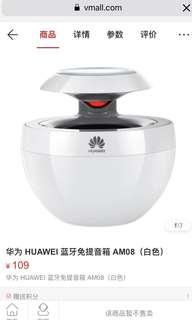华为 HUAWEI 蓝牙免提音箱 AM08 Bluetooth speaker