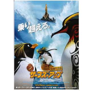 Movie Poster Surf's Up 2007 Japan Mini Movie Poster Chirashi