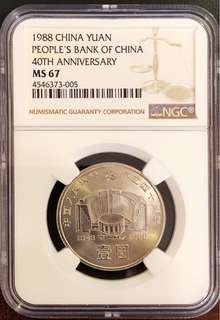 1988 China Yuan People's Bank of China 40th Anniversary