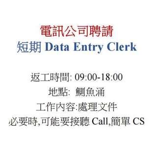 電訊公司聘請 短期Data Entry Clerk 6個月工作期