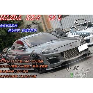 03年 Mazda RX-8 手排 改裝S13引擎 七號半渦輪