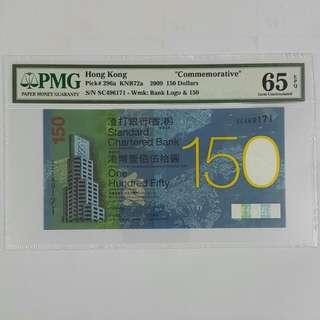 渣打銀行150週年紀念鈔(已國際評級)PMG65EPQ