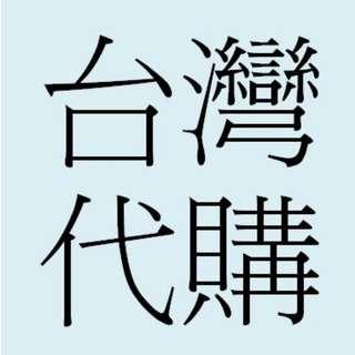 台灣代購團 28/7-30/7 台北