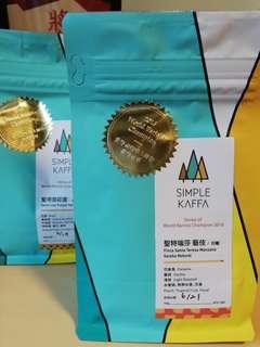 烘焙咖啡豆 2016年世界盃咖啡大師賽世界冠軍  聖塔茵莊園(去果皮日曬)