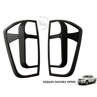 NISSAN NAVARA NP300 (NNR-233) TAIL LAMP COVER (MATT BLACK)