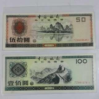 1988年版人民币(外滙券)100,50補号2張八成新JZ補号十分稀少(市場難得一見 絕對珍藏)