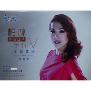 Bo Lin Chinese Classic Golden Songs IV Ban Ju Cheng Nuo Karaoke 柏林 华语经典金曲 4半句承诺 CD+DVD