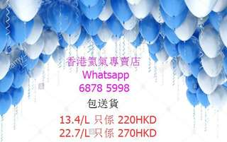 香港氦氣專賣店