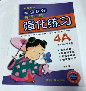 4A Chinese Assesment book