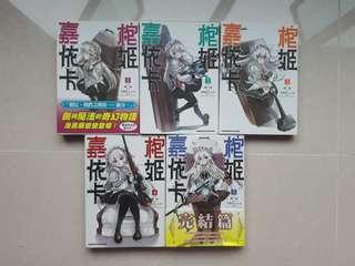 Short Comic Series - 棺姬嘉依卡