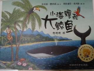 Chinese Story Books - Small Sea Snail and the Big whale